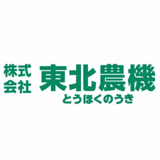 株式会社東北農機
